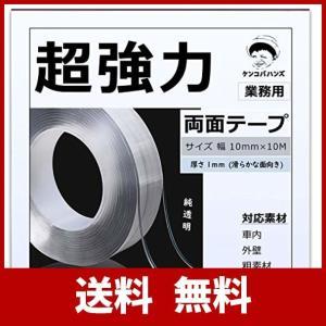ケンコバハンズ 両面テープ 超強力 はがせる 透明 多用途 幅10mm×10M×厚み1mm 強力 粘...