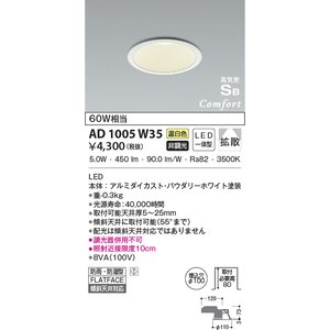 コイズミ照明 AD1005W35 ダウンライト LED照明