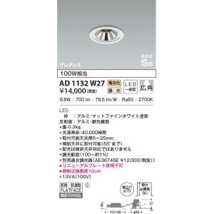 コイズミ照明 AD1132W27 ダウンライト LED照明