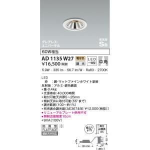 コイズミ照明 AD1135W27 ダウンライト LED照明
