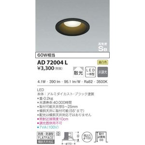 コイズミ照明 AD72004L ダウンライト LED照明