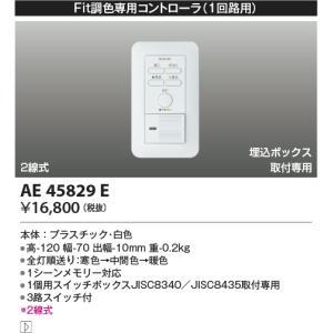 コイズミ照明 AE45829E 調光器 LED照明