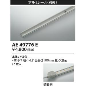 コイズミ照明 AE49776E 施工部品・取付パーツ LED照明