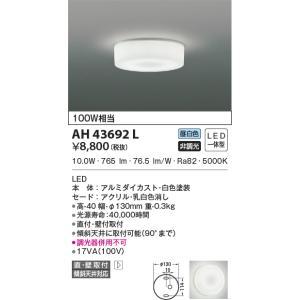 コイズミ照明  AH43692L ブラケットライト LED照明