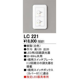 オーデリック  LC221  調光器 ODELIC