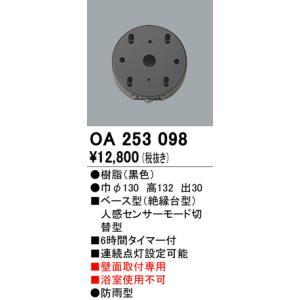 オーデリック  OA253098  施工部品・取付パーツ ODELIC