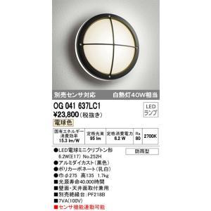 オーデリック  OG041637LC1  屋外照明 LED照明 ODELIC