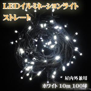 LEDイルミネーションライト ストレート10m100球 防雨型 クールホワイト 屋内外兼用 業務用 [IMS100-CW]