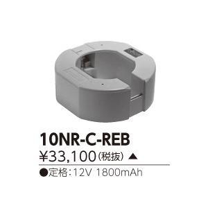 【送料最安値!】東芝LED非常灯・誘導灯用交換電池 10NR-C-REB led-fukyuu-iinkai
