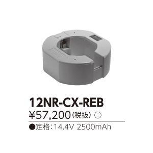 【送料最安値!】東芝LED非常灯・誘導灯用交換電池 12NR-CX-REB led-fukyuu-iinkai
