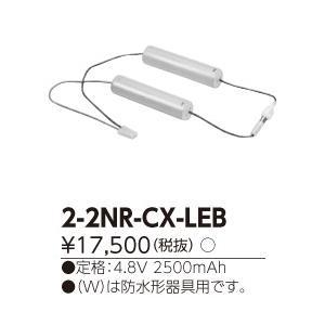 【送料最安値!】東芝LED非常灯・誘導灯用交換電池 2-2NR-CX-LEB led-fukyuu-iinkai