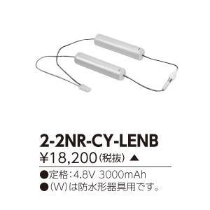 【送料最安値!】東芝LED非常灯・誘導灯用交換電池 2-2NR-CY-LENB led-fukyuu-iinkai