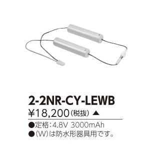【送料最安値!】東芝LED非常灯・誘導灯用交換電池 2-2NR-CY-LEWB led-fukyuu-iinkai