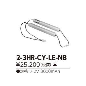 【送料最安値!】東芝LED非常灯・誘導灯用交換電池 2-3HR-CY-LE-NB led-fukyuu-iinkai