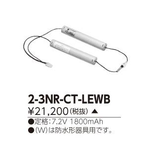 【送料最安値!】東芝LED非常灯・誘導灯用交換電池 2-3NR-CT-LEWB led-fukyuu-iinkai