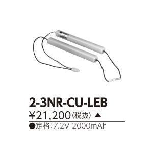 【送料最安値!】東芝LED非常灯・誘導灯用交換電池 2-3NR-CU-LEB led-fukyuu-iinkai