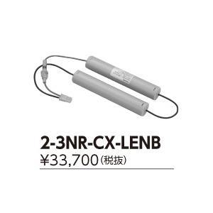 【送料最安値!】東芝LED非常灯・誘導灯用交換電池 2-3NR-CX-LENB led-fukyuu-iinkai
