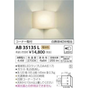 【送料最安値!】KOIZUMIコイズミ  AB35135L ブラケットライト|led-fukyuu-iinkai