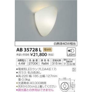 【送料最安値!】KOIZUMIコイズミ  AB35728L ブラケットライト|led-fukyuu-iinkai