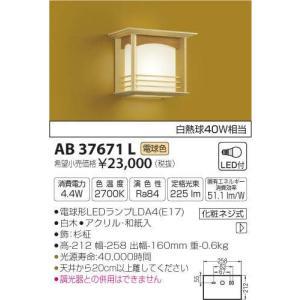 【送料最安値!】KOIZUMIコイズミ AB37671L  和風照明 led-fukyuu-iinkai