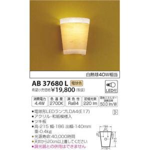 【送料最安値!】KOIZUMIコイズミ AB37680L  和風照明 led-fukyuu-iinkai