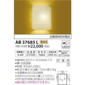 【送料最安値!】KOIZUMIコイズミ AB37685L  和風照明 led-fukyuu-iinkai