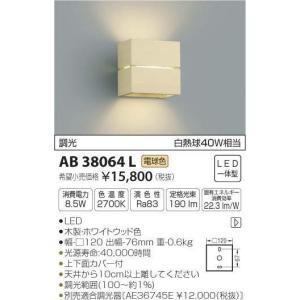 【送料最安値!】KOIZUMIコイズミ  AB38064L ブラケットライト|led-fukyuu-iinkai
