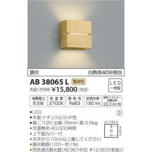 【送料最安値!】KOIZUMIコイズミ  AB38065L ブラケットライト|led-fukyuu-iinkai