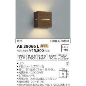 【送料最安値!】KOIZUMIコイズミ  AB38066L ブラケットライト|led-fukyuu-iinkai
