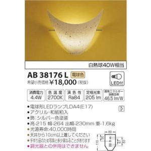 【送料最安値!】KOIZUMIコイズミ AB38176L  和風照明 led-fukyuu-iinkai