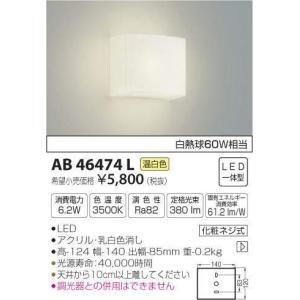 【送料最安値!】KOIZUMIコイズミ  AB46474L ブラケットライト|led-fukyuu-iinkai