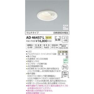 【送料最安値!】KOIZUMIコイズミ  AD46457L  ダウンライト led-fukyuu-iinkai