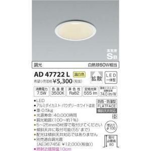 【送料最安値!】KOIZUMIコイズミ AD47722L  ダウンライト led-fukyuu-iinkai