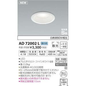 【送料最安値!】KOIZUMIコイズミ  AD72002L  ダウンライト led-fukyuu-iinkai