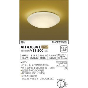 【送料最安値!】KOIZUMIコイズミ AH43084L  和風照明 led-fukyuu-iinkai