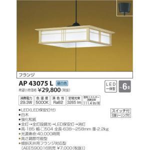【送料最安値!】KOIZUMIコイズミ AP43075L  和風照明 led-fukyuu-iinkai