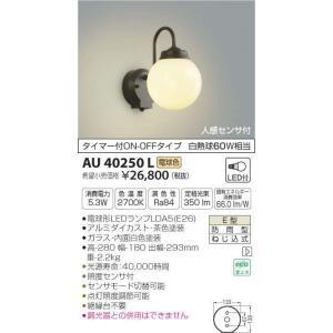 【送料最安値!】KOIZUMIコイズミ  AU40250L  エクステリアライト|led-fukyuu-iinkai