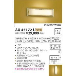 【送料最安値!】KOIZUMIコイズミ AU45172L  和風照明 led-fukyuu-iinkai
