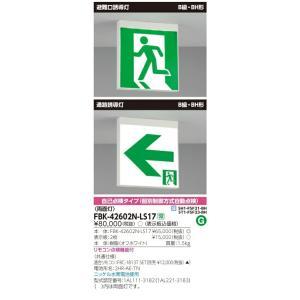 【送料最安値!】東芝LED誘導灯 FBK-42602N-LS17 天井・壁直付形 B級・BH形 両面 表示板別売 led-fukyuu-iinkai