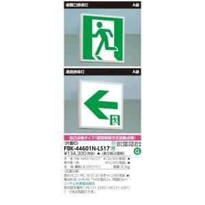 【送料最安値!】東芝LED誘導灯 FBK-44601N-LS17 天井・壁直付形 A級 片面 表示板別売 led-fukyuu-iinkai