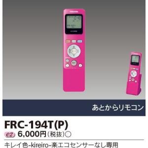 【送料最安値!】住宅用・東芝LED照明 あとからリモコン ON/OFFタイマー付タイプ FRC-194T(P)|led-fukyuu-iinkai