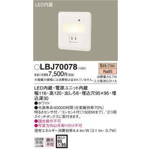 【送料最安値!】PanasonicLEDフットライト LBJ70078 電球色 調光不可 10形 明るさセンサ付|led-fukyuu-iinkai