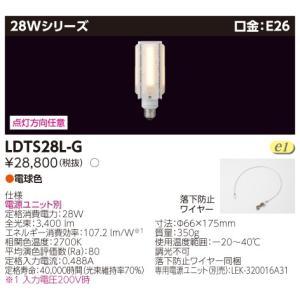 【送料最安値!】東芝ライテック LED水銀灯 LDTS28L-G 電球色|led-fukyuu-iinkai