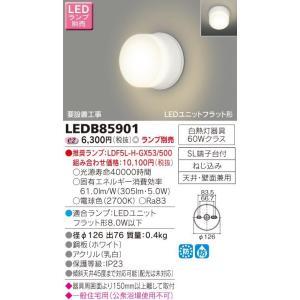 【送料最安値!】住宅用・東芝LED照明 LEDユニットフラット形 LEDランプ別売り 浴室 LEDブラケット/シーリングライト LEDB85901|led-fukyuu-iinkai