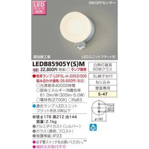 【送料最安値!】東芝LED照明 LEDユニットフラット形 LEDランプ別売り ON/OFFセンサータイプ LED屋外ブラケットライト φ180 LEDB85905Y(S)M|led-fukyuu-iinkai