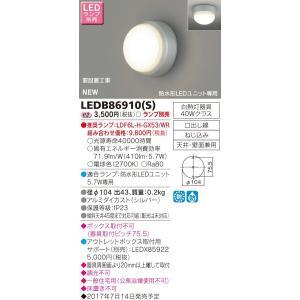 【送料最安値!】住宅用・東芝LED照明 防水形LEDユニット専用 LEDランプ別売り  LEDブラケット/シーリングライト LEDB86910(S)|led-fukyuu-iinkai
