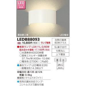 【送料最安値!】住宅用・東芝LED照明 LED電球形 間接光タイプ ブラケットライト LEDB88093|led-fukyuu-iinkai
