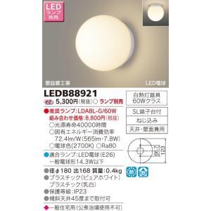 【送料最安値!】住宅用・東芝LED照明 LED電球形 LEDランプ別売り 浴室 LEDブラケット/シーリングライト LEDB88921|led-fukyuu-iinkai