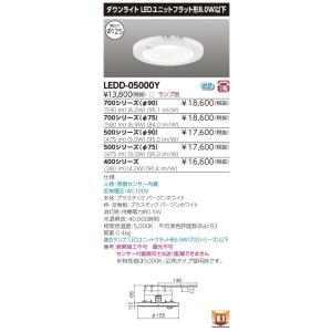 【送料最安値!】東芝LEDダウンライト LEDD-05000Y 人感センサー内蔵 ランプ別売 led-fukyuu-iinkai