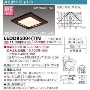 【送料最安値!】東芝LED照明 LEDユニットフラット形 LEDランプ別売り  高気密SB形 φ125 木枠付き 角形   LEDダウンライト LEDD85004(T)N led-fukyuu-iinkai